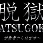 外注商材「脱獄 DATSUGOKU」&脱獄の懇親会レビュー!